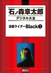 仮面ライダーBlack 1巻 表紙画像