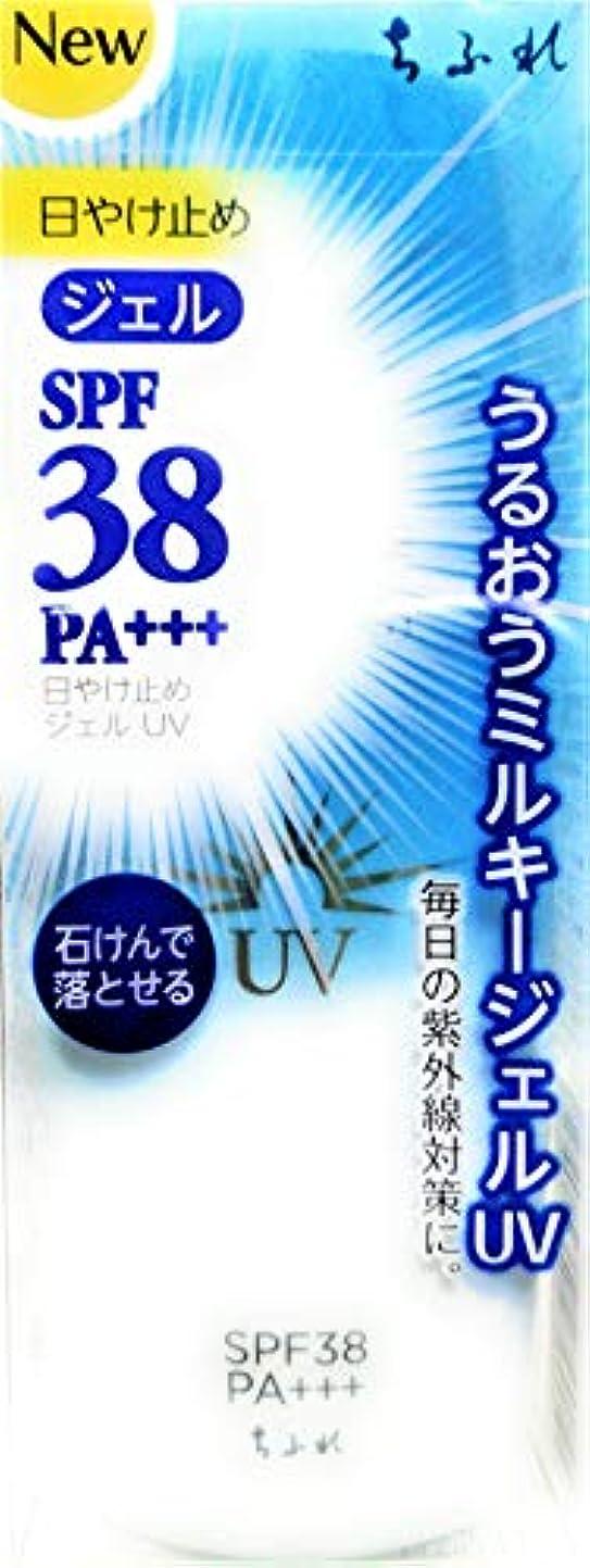 マイク活発敏感なちふれ化粧品 ちふれ 日やけ止めジェルUV 80ml