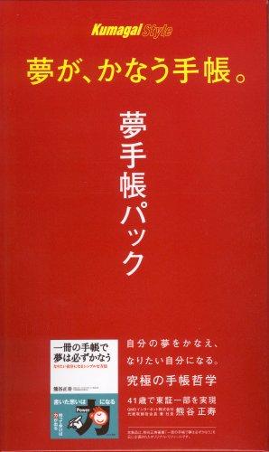 夢が、かなう手帳。kumagai style 夢手帳パック (Kumagai Style夢が、かなう手帳。)の詳細を見る