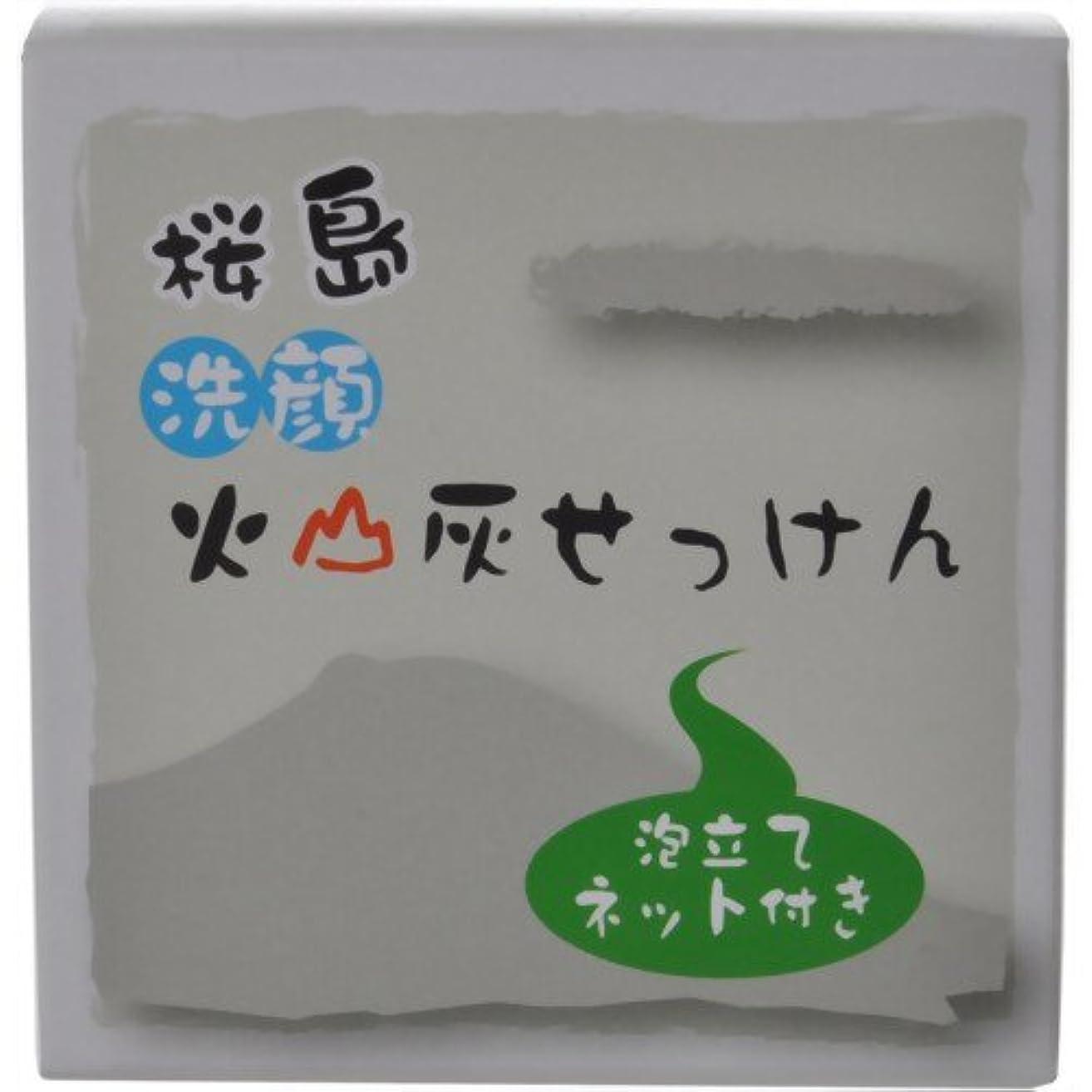 火炎安全でない常習者桜島火山灰洗顔せっけん 80g