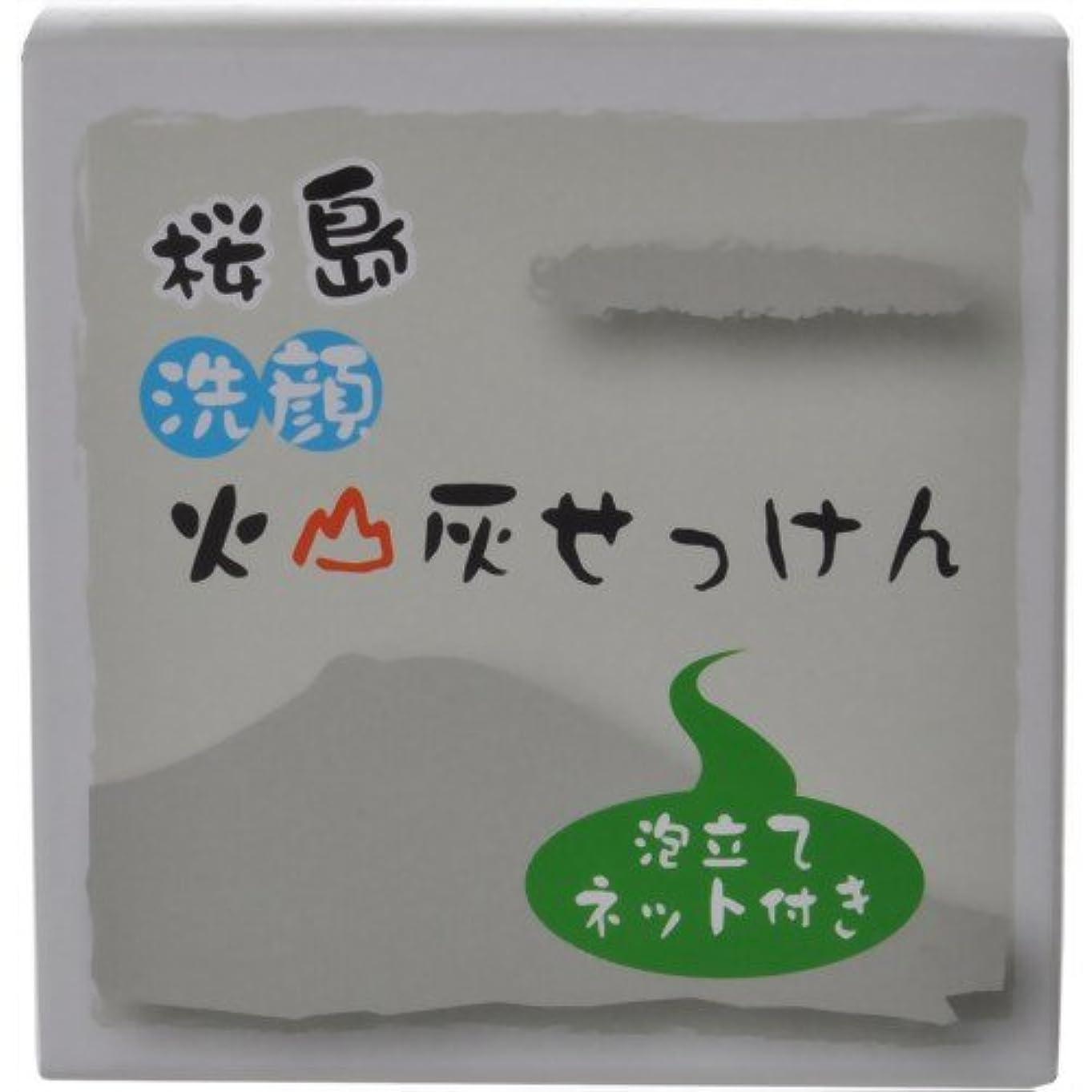 緩むセメント寄付桜島火山灰洗顔せっけん 80g