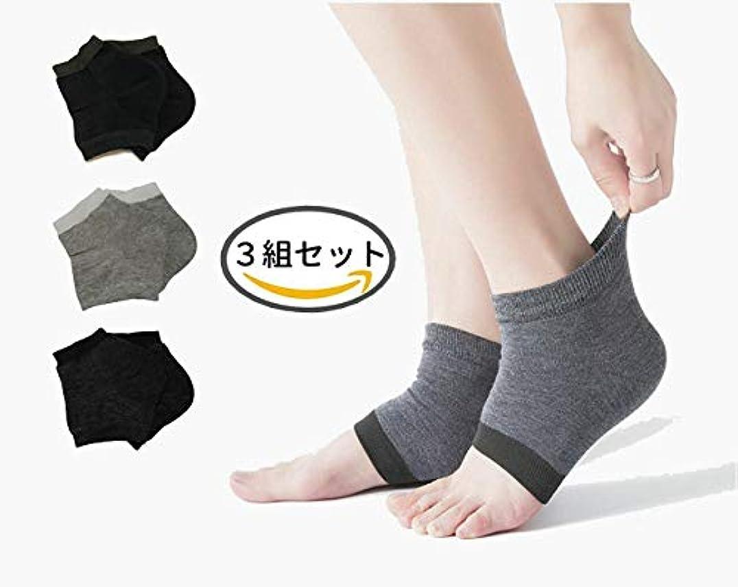 前に扇動形Lumiele かかとつるつる 靴下 かかとケア かかとサポーター 3色セット