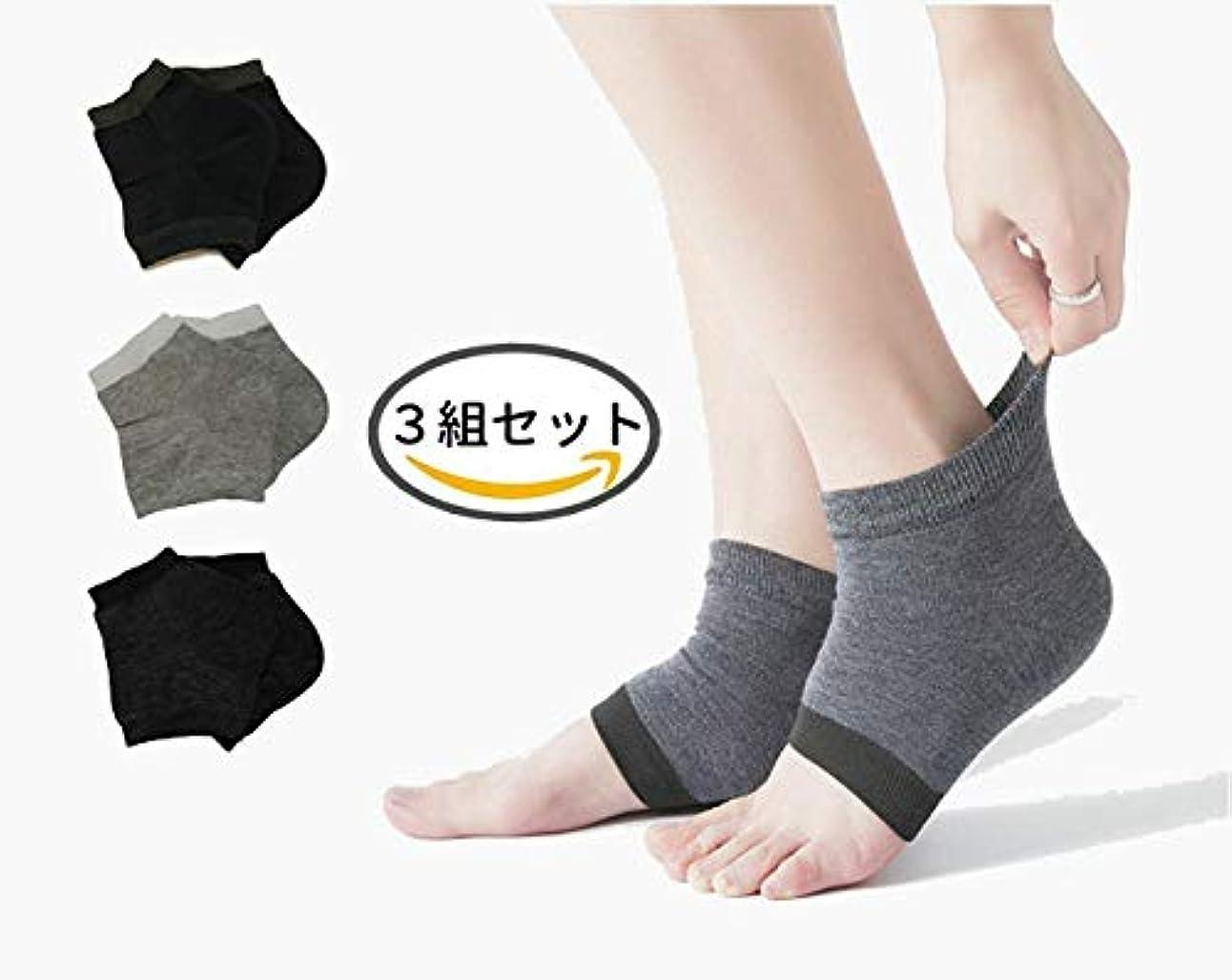 無秩序薬剤師ノミネートLumiele かかとつるつる 靴下 かかとケア かかとサポーター 3色セット