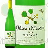 シャトーメルシャン 甲州きいろ香 2014 日本 白ワイン 750ml ミディアムボディ 辛口