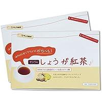 サンワ食研 しょうが紅茶 2箱セット(30包×2)