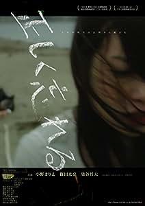 正しく忘れる [DVD]