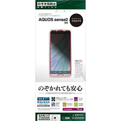 ラスタバナナ AQUOS sense2 SH-01L/SHV43 フィルム 平面保護 のぞき見防止 アクオスセンス2 液晶保護フィルム K1435AQOS2