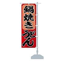 鍋焼きうどん のぼり旗 サイズ選べます(ジャンボ90x270cm 右チチ)