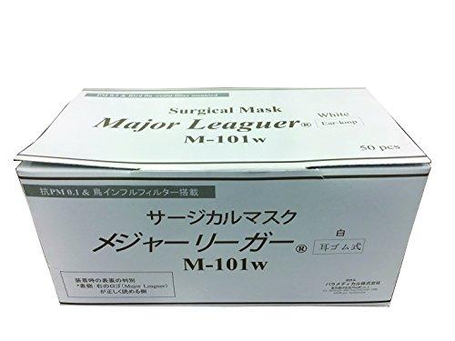 サージカルマスク メジャーリーガー M-101w 白 M-101