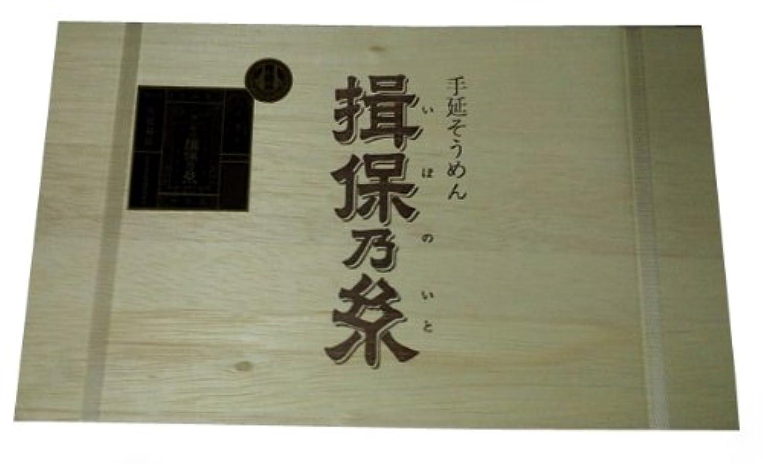 小さいグラマー難破船マルツネ 揖保乃糸ギフト 特級品 950g