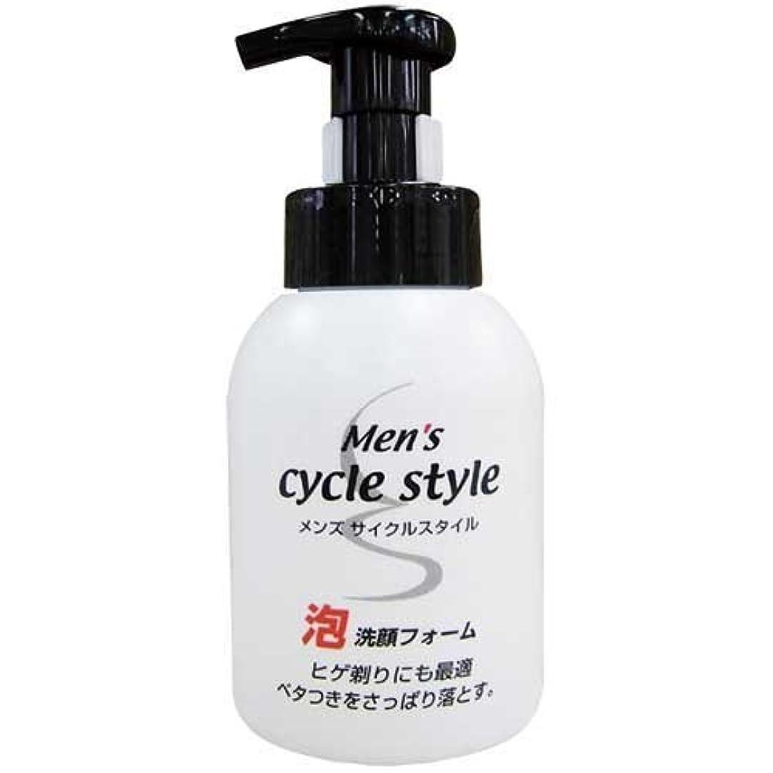 遺伝的返還工夫するサイクルスタイル メンズ 泡洗顔フォーム 本体 250ml 【まとめ買い120個セット】