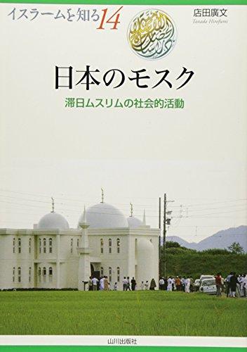 日本のモスク―滞日ムスリムの社会的活動 (イスラームを知る)の詳細を見る