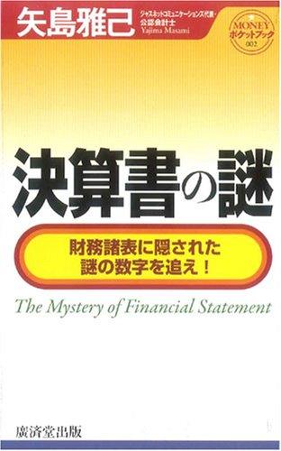 決算書の謎—財務諸表に隠された謎の数字を追え! (MONEYポケットブック)