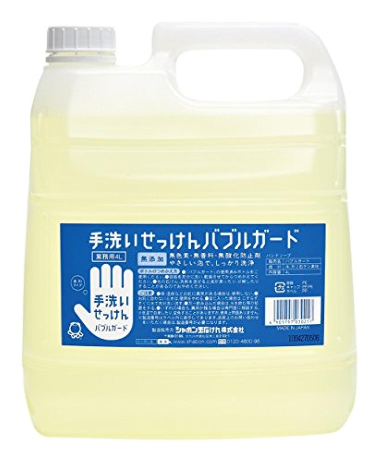 そばに有毒推進【大容量】 シャボン玉 バブルガード 業務用 4L