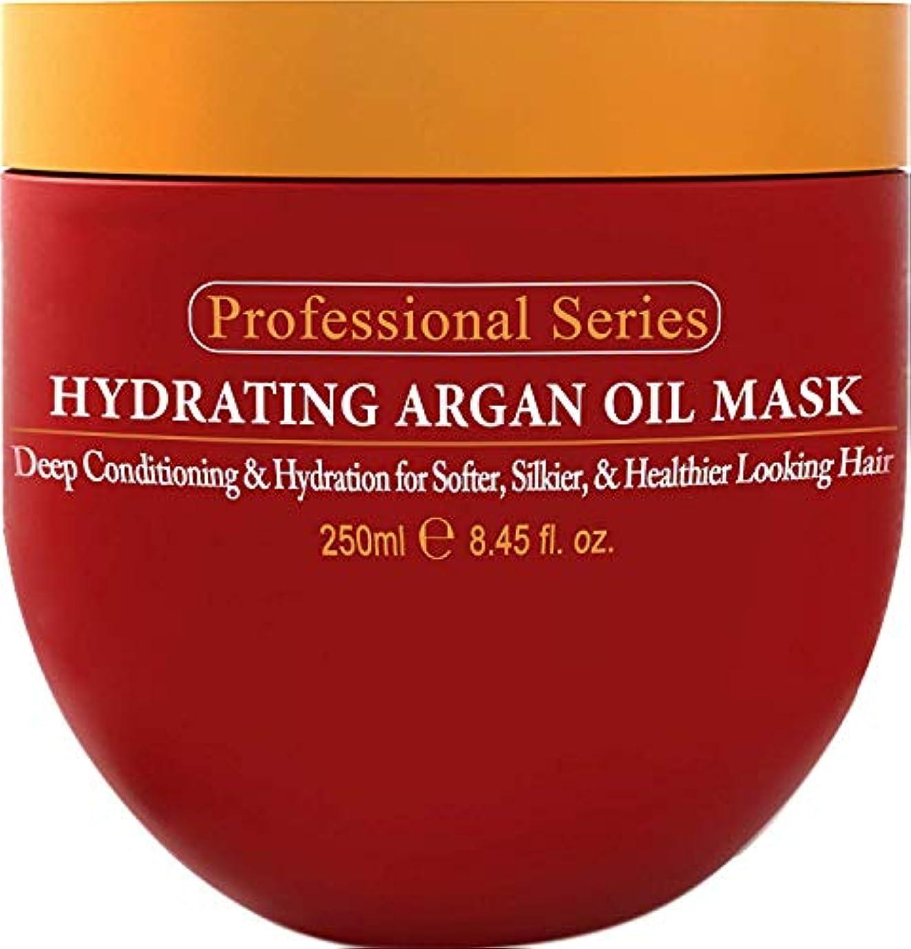 お祝い正確な仮称Hydrating Argan Oil Hair Mask and Deep Conditioner 8.45 Oz 250ml アルガンオイルヘアマスク