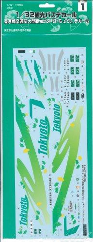 1/32 BUSデカールシリーズ_1 東京都交通局大型観光バス用(イチョウ)デカール