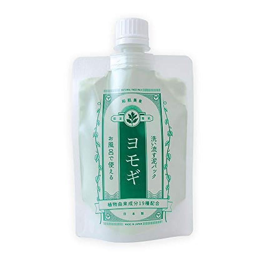 小包オーガニック確かな和肌美泉 洗い流す泥パック ヨモギ