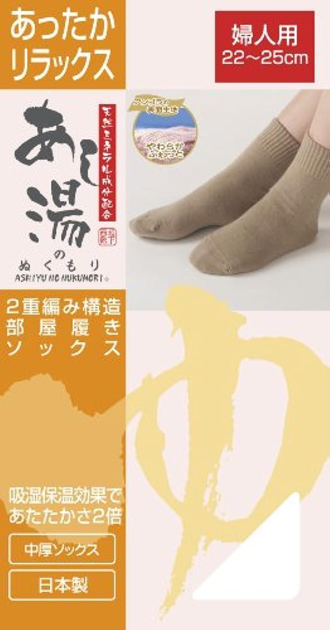 麺考古学的な援助あし湯のぬくもり 婦人2重編みソックス ベージュ 22-25cm