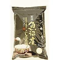 【新米入荷しました!】 極上新潟県魚沼産コシヒカリ 30年度米 5kg 特別栽培米の極上白米 日本有数の豪雪地帯で育った厳選されたコシヒカリです