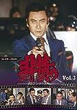 非情のライセンス 第2シリーズ コレクターズDVD VOL.3<デジタルリマスター版>[DVD]