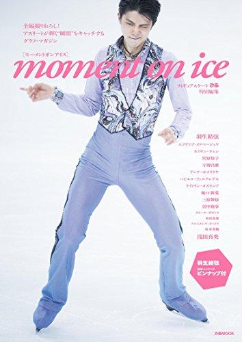 moment on ice フィギュアスケートぴあ 特別編集 (ぴあMOOK)