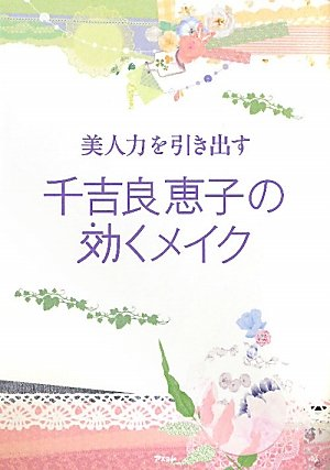 美人力を引き出す 千吉良恵子の効くメイクの詳細を見る