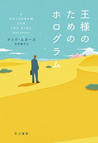 王様のためのホログラム (早川書房)