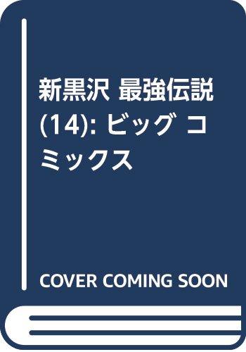 新黒沢 最強伝説 (14) (ビッグコミックス)