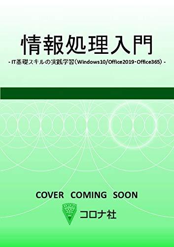 [画像:情報処理入門- IT基礎スキルの実践学習(Windows10/Office2019・Office365) -]