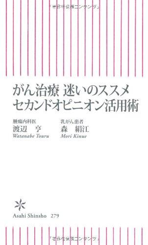がん治療 迷いのススメ セカンドオピニオン活用術 (朝日新書)の詳細を見る