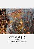 四季の鳳来寺