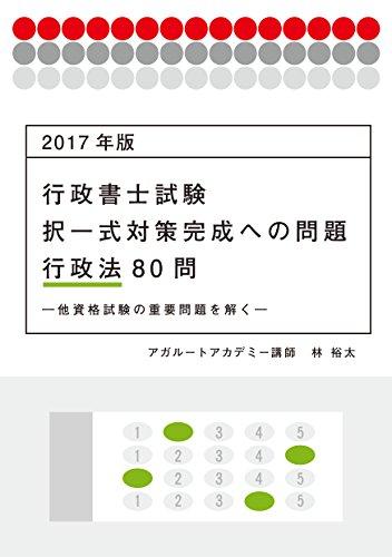 2017年版 行政書士試験 択一式対策完成への問題 行政法80問 -他資格試験の重要問題を解く- アガルートの書籍講座シリーズ