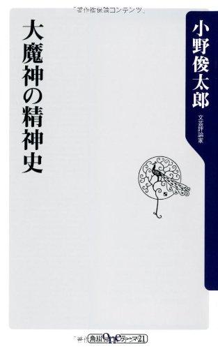 大魔神の精神史 (角川oneテーマ21)の詳細を見る