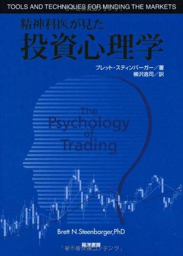 精神科医が見た投資心理学の詳細を見る