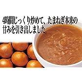 4時間炒めてつくったオニオンスープ。(20食入)