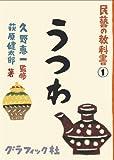 民藝の教科書① うつわ