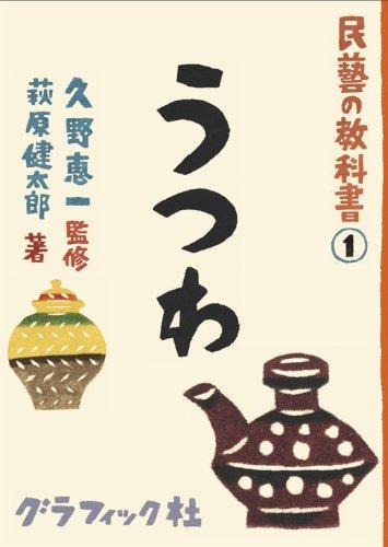 民藝の教科書① うつわの詳細を見る