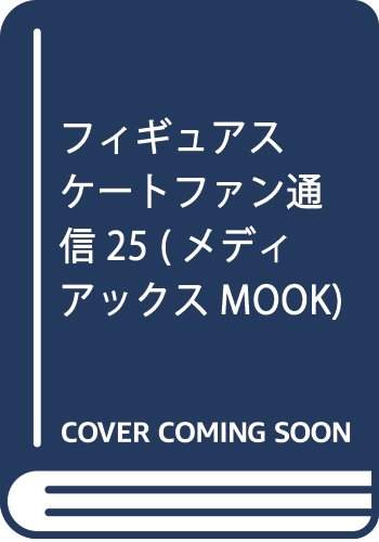 フィギュアスケートファン通信25 (メディアックスMOOK)...