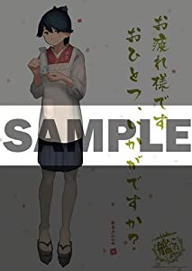 C91 コミケ特別限定 「艦隊これくしょん ‐艦これ‐」  「鳳翔」さん新春B2ポスター