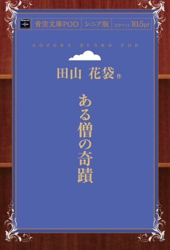 ある僧の奇蹟 (青空文庫POD(シニア版))