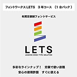 フォントワークス LETS 3年コース (1台パック) オンラインコード版
