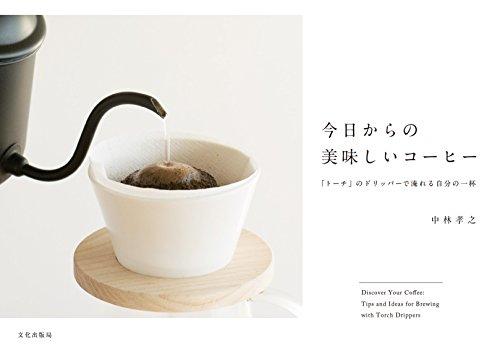 [画像:今日からの美味しいコーヒー 「トーチ」のドリッパーで淹れる自分の一杯]
