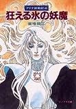 狂える氷の妖魔―アドナ妖戦記〈4〉 (ソノラマ文庫)