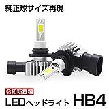 LEDヘッドライト HB4 純正と同じサイズ 超大発光面COBチップ 12000LM 6000K 車検対応 12V専用 LEDフォグランプ 一体型 IP65防水 日本語説明書付き 一年保証 即納!2個セット!