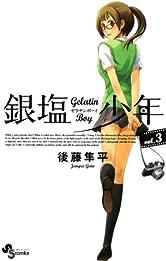 銀塩少年(3) (少年サンデーコミックス)