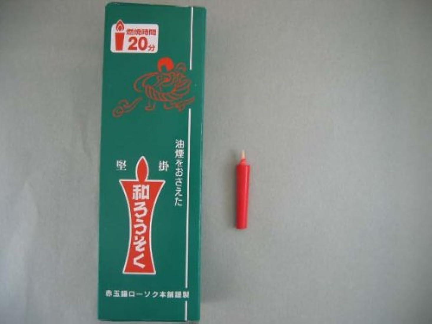 和ろうそく 型和蝋燭 ローソク 豆型 【朱】 棒タイプ 朱色 100本入り