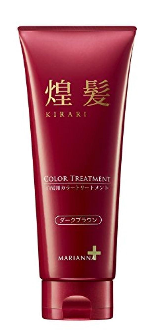 柔らかさ素人ブレーキマリアンナ 煌髪 カラートリートメント ダークブラウン200g