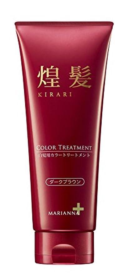 サイクル適格反毒マリアンナ 煌髪 カラートリートメント ダークブラウン200g