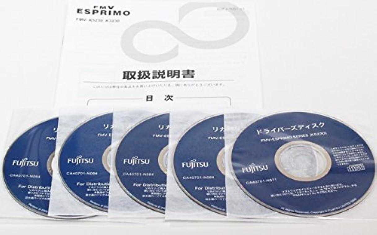 行政稼ぐリファイン富士通 FMV ESPRIMO FMV-K5230用リカバリディスクセット CA40701-N129