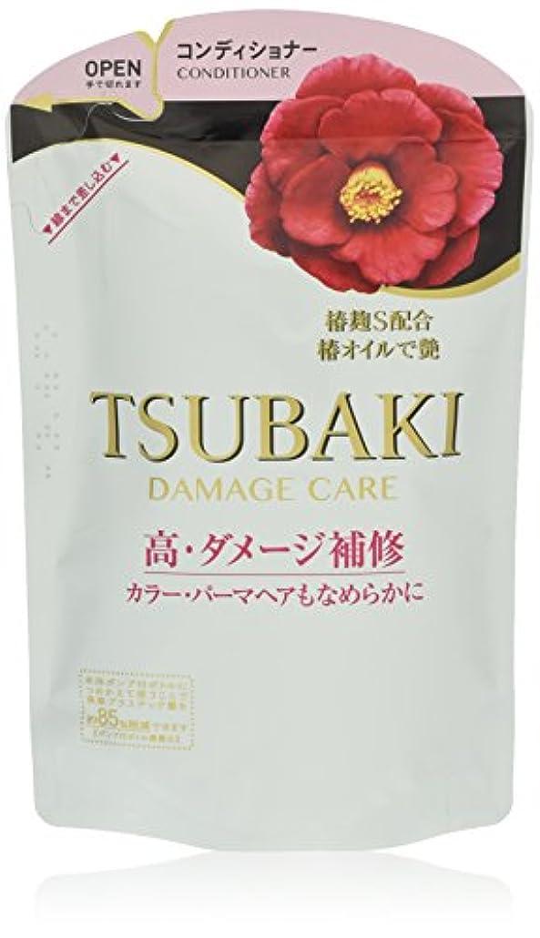 階下魔法なめるTSUBAKI ダメージケア コンディショナー 詰め替え用 (カラーダメージ髪用) 345ml